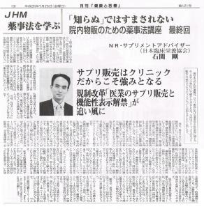 JHM_rensai3complete